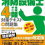 消防設備士4類テキスト+問題集」の改訂版 出版!