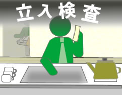 防火管理者・立入検査
